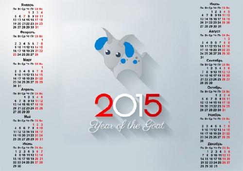 Календарь на 2015 год - Символ года коза.
