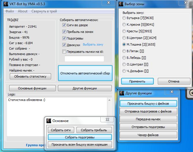 Скачать бесплатно VKT-Bot v.0.5.3 от Vipsite.ws.