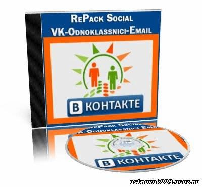 Программа для взлома таких как ВКонтакте, Одноклассники, ICQ